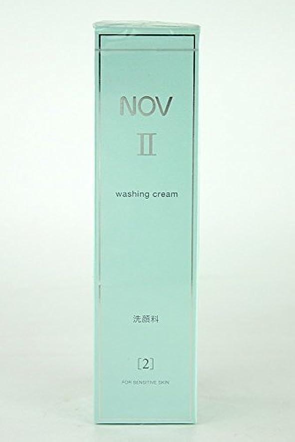 ごみ誘惑する薬用NOV ノブ Ⅱ ウォッシング クリーム 110g