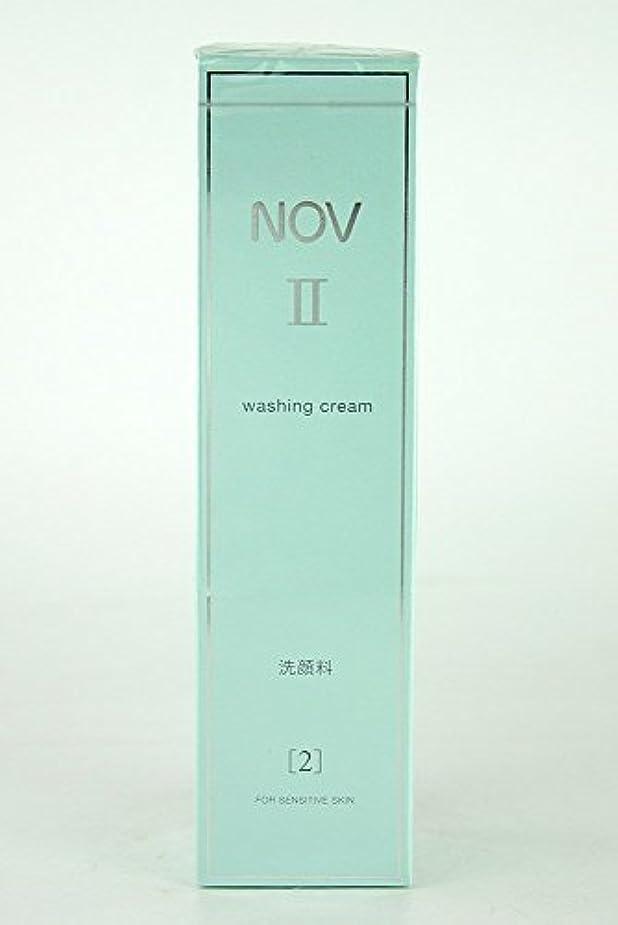 私たちどのくらいの頻度で中級NOV ノブ Ⅱ ウォッシング クリーム 110g