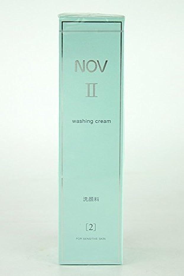 冷蔵する狂うメールを書くNOV ノブ Ⅱ ウォッシング クリーム 110g