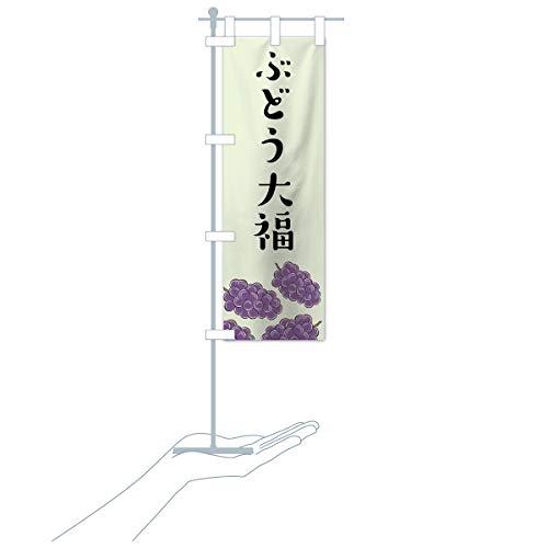 卓上ミニぶどう大福 のぼり旗 サイズ選べます(卓上ミニのぼり10x30cm 立て台付き)