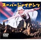 スーパージャイアンツ コンプリートBOX [DVD]