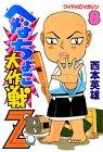 へなちょこ大作戦Z 8 (ワイドコミックス)