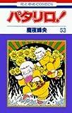 パタリロ! (第53巻) (花とゆめCOMICS (1284))