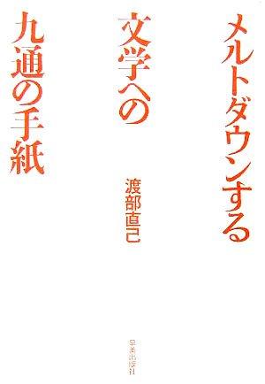 メルトダウンする文学への九通の手紙 / 渡部 直己