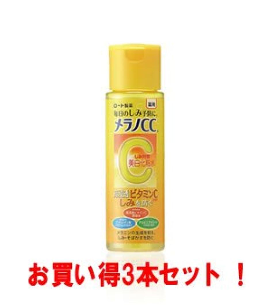 領収書宿る嫌な(お買い得3本セット)メラノCC 薬用しみ対策美白化粧水(医薬部外品)170ml