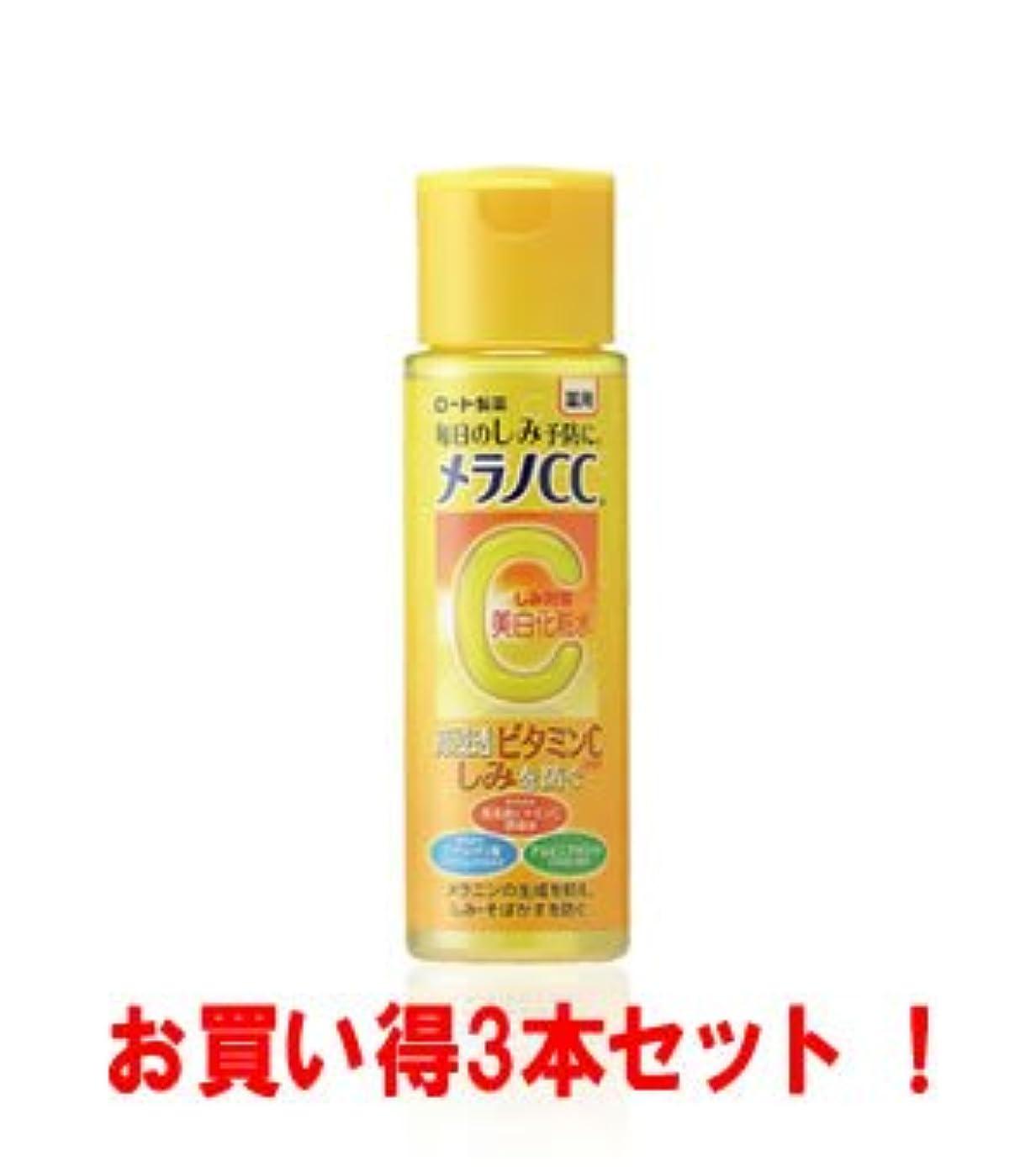 線高く起きる(お買い得3本セット)メラノCC 薬用しみ対策美白化粧水(医薬部外品)170ml