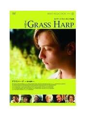 グラスハープ-草の竪琴- デジタルニューマスター版