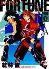 フォーチュン 1 (ヤングジャンプコミックス)