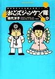 おごってジャンケン隊 (4) (Spirits comics special)