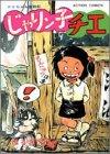 じゃりン子チエ―チエちゃん奮戦記 (2) (アクション・コミックス)(9784575812015)