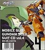 機動戦士ガンダム SEED スーツCD (4) ミゲル・アイマン×ニコル・アマルフィ