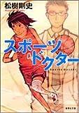 スポーツドクター (集英社文庫)
