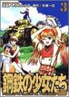 鋼鉄の少女たち (3) (角川コミックス・エース)の詳細を見る