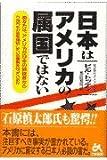 日本はアメリカの属国ではない―あなたは、アメリカが日本の納税者から六兆円もの金を搾取している事実を知っているか