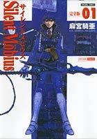 サイレントメビウス完全版 01―Silent Mobius (トクマコミックス)の詳細を見る