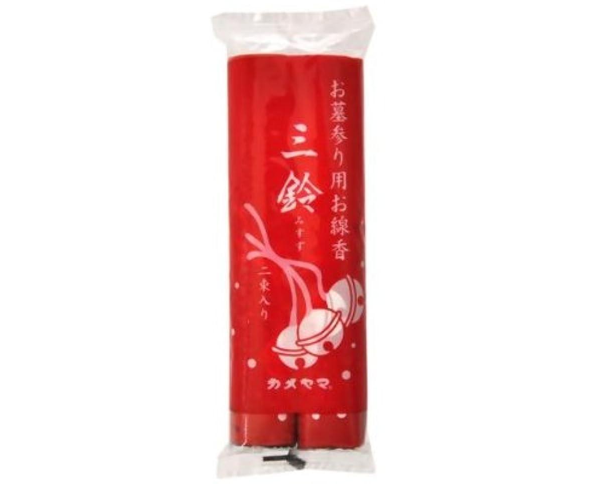 墓線香三鈴(太巻)