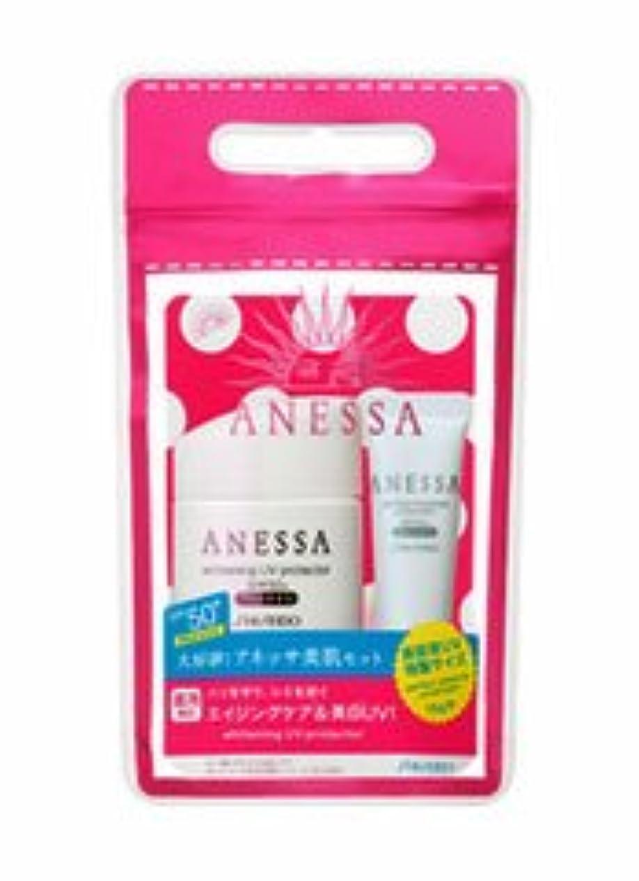 ナチュラル前者ビタミン【資生堂】アネッサ 美白UVプロテクターA+セット