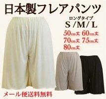 Felice 丈が選べるシンプルなロングフレアパンツ 日本製 モカベージュ Mサイズ 60cm丈