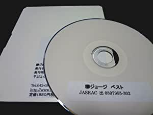 ギターコード譜シリーズ(CD-R版)/柳ジョージ ベスト ベスト(全50曲収録)