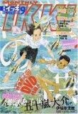 月刊 IKKI (イッキ) 2007年 09月号 [雑誌]