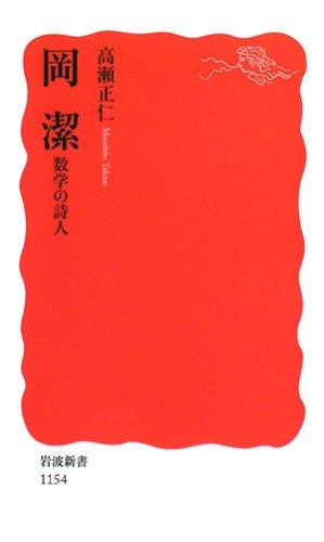 岡潔―数学の詩人 (岩波新書)の詳細を見る