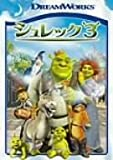 シュレック3 スペシャル・エディション [DVD]