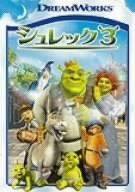 シュレック3 スペシャル・エディション [DVD]の詳細を見る