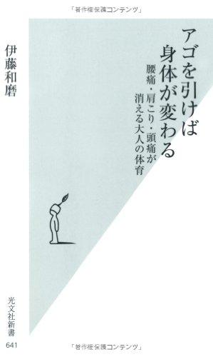 アゴを引けば身体が変わる 腰痛・肩こり・頭痛が消える大人の体育 (光文社新書)の詳細を見る