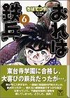 おれは鉄兵 (6) (講談社漫画文庫)