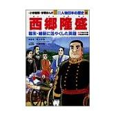 西郷隆盛 (小学館版学習まんが―少年少女人物日本の歴史)