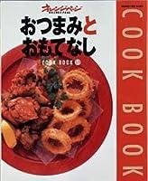 おつまみとおもてなし (Orange page books―Cook book)