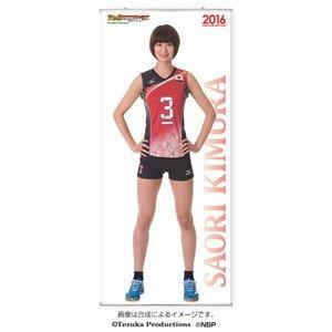 タペストリー[等身大] 2016全日本女子バレーボール 〈木村沙織 選手〉
