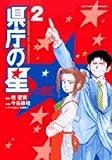 県庁の星 (2) (ビッグコミックス―BIG COMIC SUPERIOR)