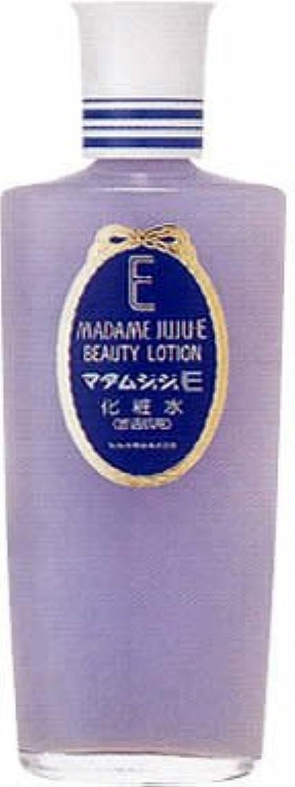 モーター崇拝するゴールデンマダムジュジュE 化粧水 ビタミンE+卵黄リポイド配合 150ml