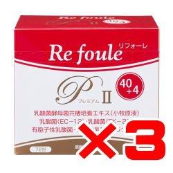 リフォーレ・プレミアムII×3箱セット