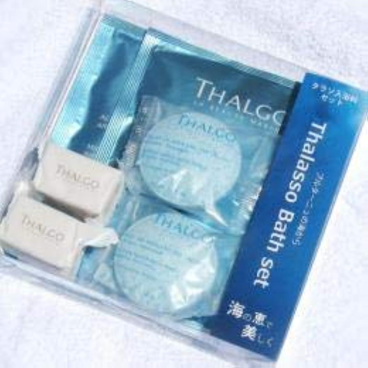 資源バーゲン予防接種タルゴ タラソ バスセット限定品
