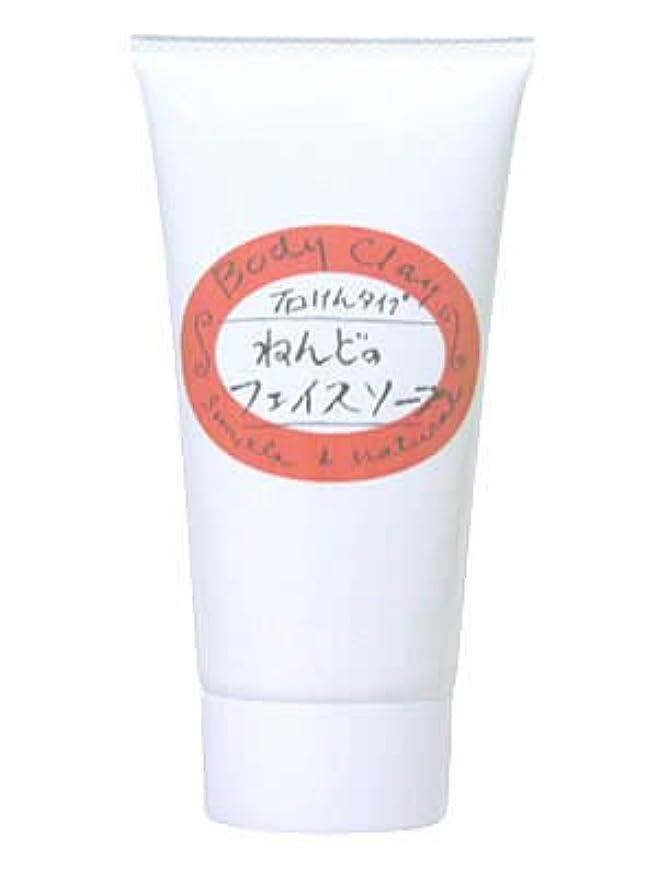 ねんどのフェイスソープ 130g