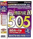 携帯万能 10 for 505 PDC用USBモデムケーブル/カードリーダ同梱版