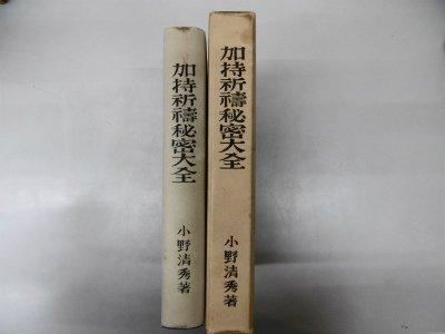 加持祈祷秘密大全 (1936年)