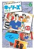 キッシーズ 6 (集英社文庫―コミック版 (や36-6))