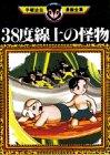 38度線上の怪物 (手塚治虫漫画全集)