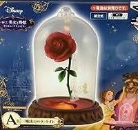 一番くじ 美女と野獣 A賞 「魔法のバラ」ライト