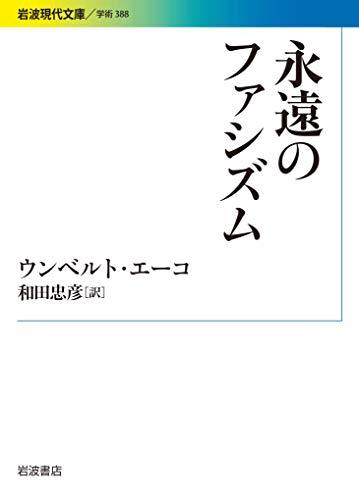 [画像:永遠のファシズム (岩波現代文庫)]