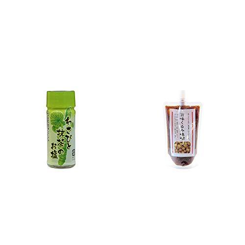 [2点セット] わさびと抹茶のお塩(30g)・旨味くるみ味噌(260g)