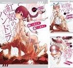 紅殻のパンドラ コミック 1-6巻セット (カドカワコミックス・エース)