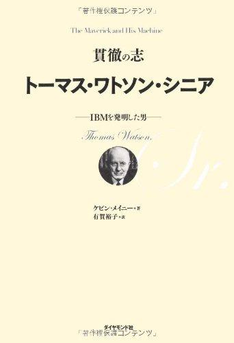 貫徹の志 トーマス・ワトソン・シニア―IBMを発明した男の詳細を見る