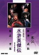 水滸英傑伝 [DVD]