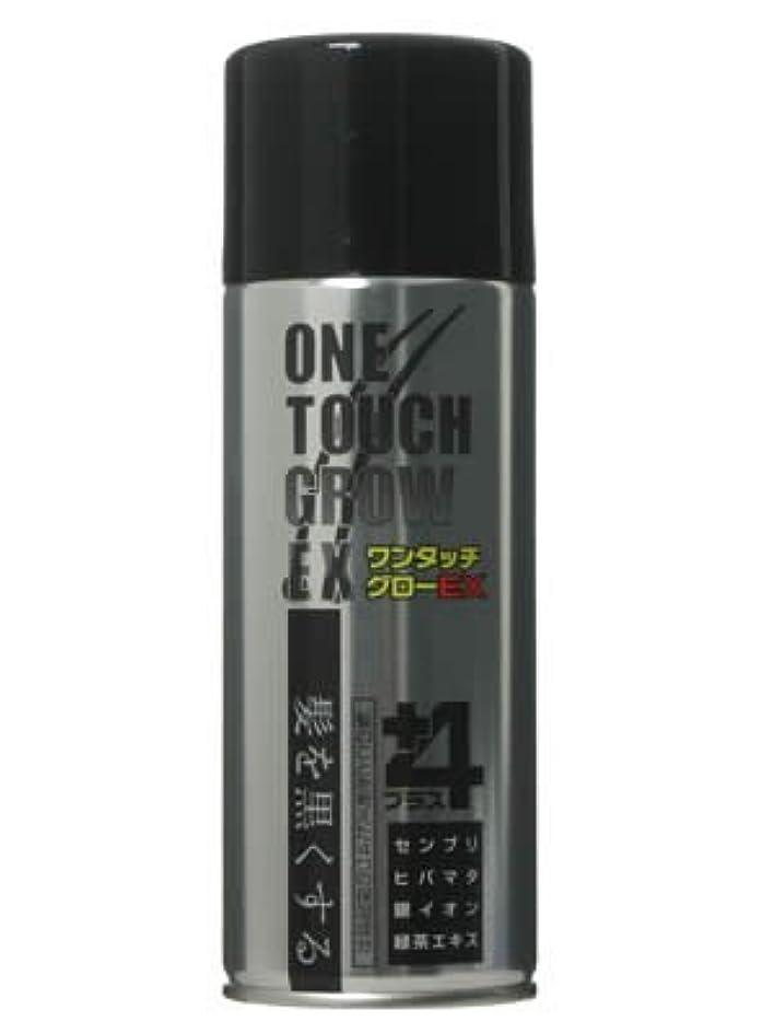 スキームチェスリハーサルシャロン ワンタッチグローEX+4 200g