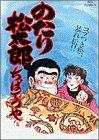 のたり松太郎 27 (ビッグコミックス)