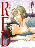 RED (ミリオンコミックス83 HertZシリーズ11)